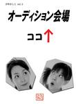 オーディション会場ココ↑.jpg